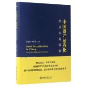 中国资产证券化热点实务探析(精)