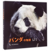 熊猫的故事(日文版)(精)