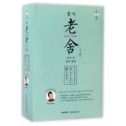 爱听老舍(附光盘经典有声版共3册)