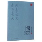 杨树达周易古义老子古义/中国学术名著丛书