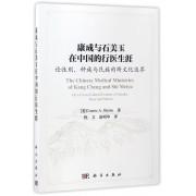 康成与石美玉在中国的行医生涯(论性别种族与民族的跨文化边界)