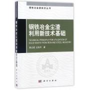 钢铁冶金尘渣利用新技术基础/钢铁冶金新技术丛书