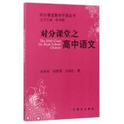 对分课堂之高中语文/对分课堂教学手册丛书