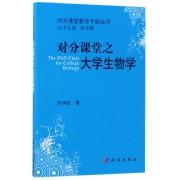 对分课堂之大学生物学/对分课堂教学手册丛书
