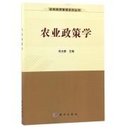 农业政策学/农林经济管理系列丛书
