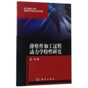 薄壁件加工过程动力学特性研究/哈尔滨理工大学制造科学与技术系列专著