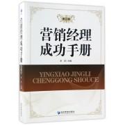 营销经理成功手册(第2版)