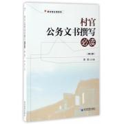 村官公务文书撰写必读(第2版)/新村官必读系列