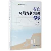 村官环境保护知识必读(第2版)/新村官必读系列