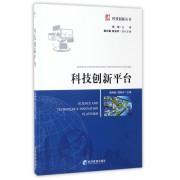 科技创新平台/科技创新丛书