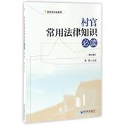 村官常用法律知识必读(第2版)/新村官必读系列