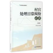 村官处理日常纠纷必读(第2版)/新村官必读系列