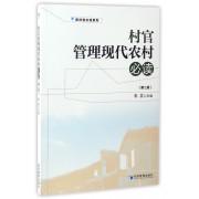村官管理现代农村必读(第2版)/新村官必读系列