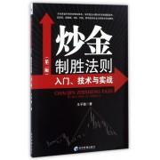 炒金制胜法则(入门技术与实战第2版)
