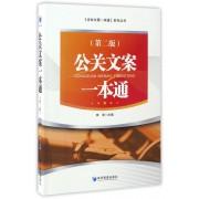 公关文案一本通(第2版)/企业文案一本通系列丛书