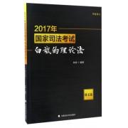 2017年国家司法考试白斌的理论法(讲义卷)