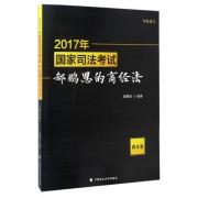 2017年国家司法考试郄鹏恩的商经法(讲义卷)