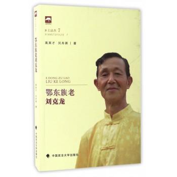 鄂东族老刘克龙/乡土法杰