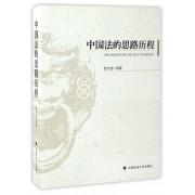 中国法的思路历程