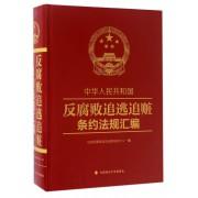 中华人民共和国反腐败追逃追赃条约法规汇编(精)