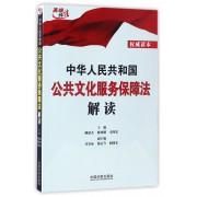 中华人民共和国公共文化服务保障法解读
