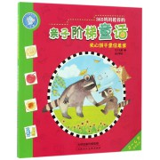 夹心饼干里住着谁(2-4岁)/365妈妈推荐的亲子阶梯童话