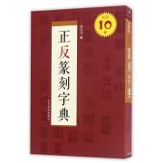 正反篆刻字典(精)