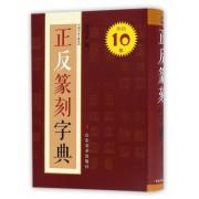 正反篆刻字典/中国书法字典系列