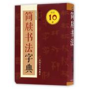 简牍书法字典/中国书法字典系列