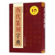 历代篆刻字典/中国书法字典系列
