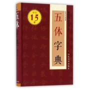 五体字典/中国书法字典系列