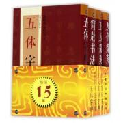 中国书法字典系列(共4册)