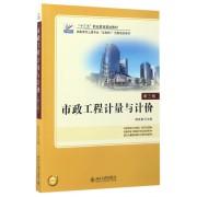 市政工程计量与计价(第3版高职高专土建专业互联网+创新规划教材)