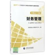 财务管理(中级会计资格2017年度全国会计专业技术资格考试辅导教材)