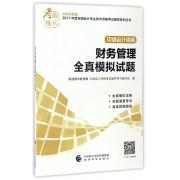 财务管理全真模拟试题(中级会计资格)/2017年度全国会计专业技术资格考试辅导系列丛书