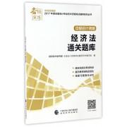 经济法通关题库(中级会计资格)/2017年度全国会计专业技术资格考试辅导系列丛书