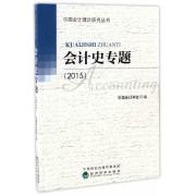 会计史专题(2015)/中国会计理论研究丛书