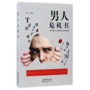 男人危机书