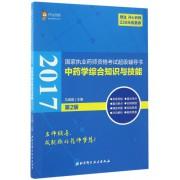 中药学综合知识与技能(第2版2017国家执业药师资格考试超级辅导书)