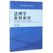 法理学案例教材(法学案例系列教材)