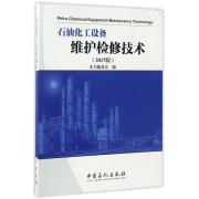 石油化工设备维护检修技术(2017版)