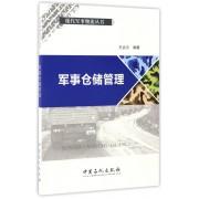 军事仓储管理/现代军事物流丛书