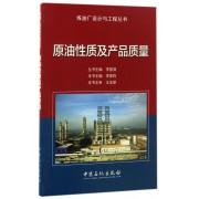 原油性质及产品质量/炼油厂设计与工程丛书