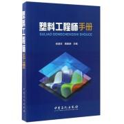 塑料工程师手册