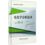 电化学分析技术(高职高专系列教材)