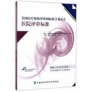 美国医疗机构评审国际联合委员会医院评审标准(第6版)