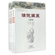 话说国医(第1辑共11册)