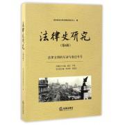 法律史研究(第4辑法律文明的互动与变迁专号)