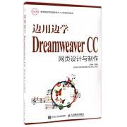 边用边学Dreamweaver CC网页设计与制作(教育部实用型信息技术人才培养系列教材)
