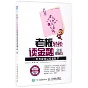 老板轻松读金融(附光盘一本书读懂公司金融学全彩图解版)